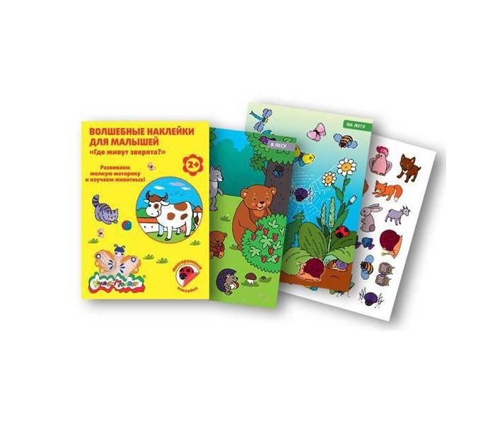 Раскраски Каляка-Маляка Волшебные наклейки Где живут зверята? умка раскраска волшебные зверята