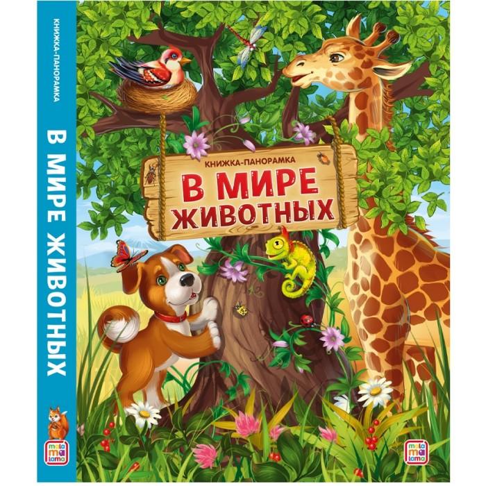 Книжки-панорамки Malamalama Книжка-панорамка В мире животных