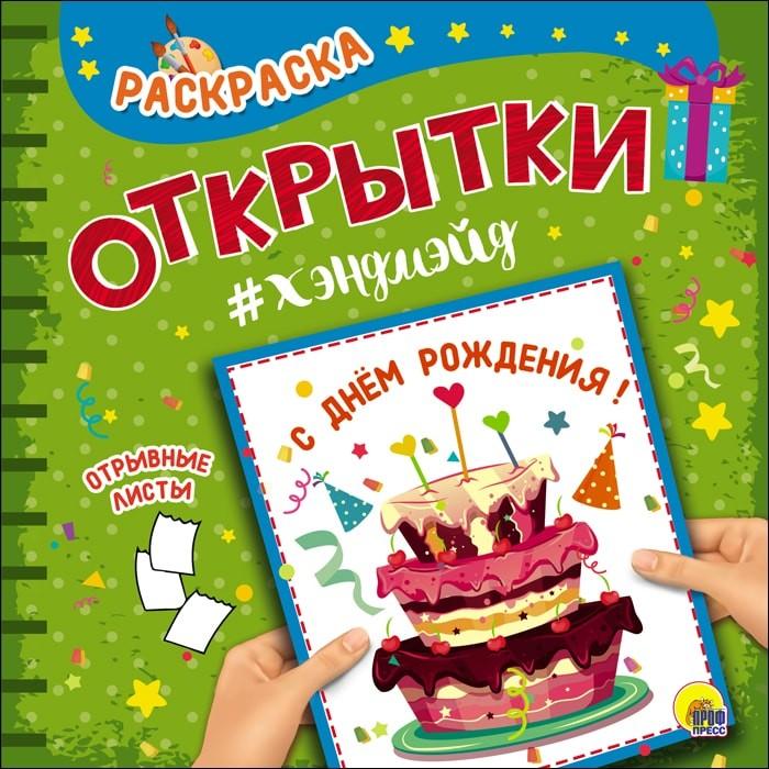 Раскраска Проф-Пресс Открытка хендмейд С Днем Рождения ...