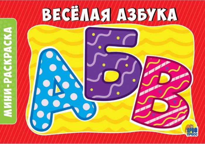 тренажер раскраска по математике с наклейками веселая азбука 39533 20 Раскраски Проф-Пресс мини Веселая азбука А5
