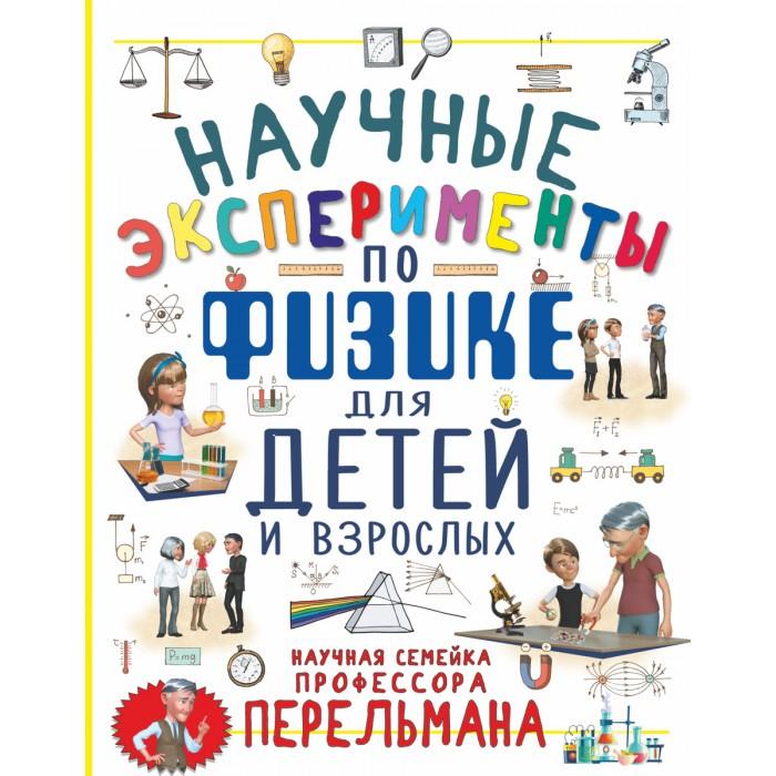 Купить Обучающие книги, Издательство АСТ Научные эксперименты по физике для детей и взрослых