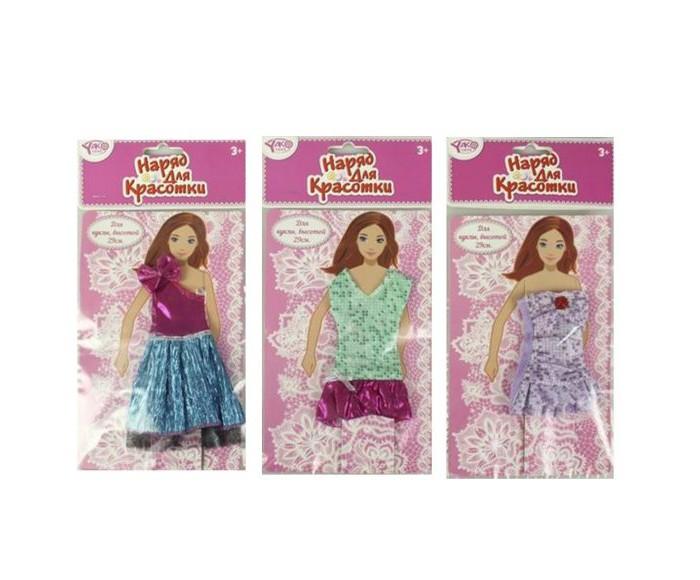Куклы и одежда для кукол Наша Игрушка Платье для куклы Диско 29 см куклы и одежда для кукол наша игрушка платье для куклы очарование 29 см