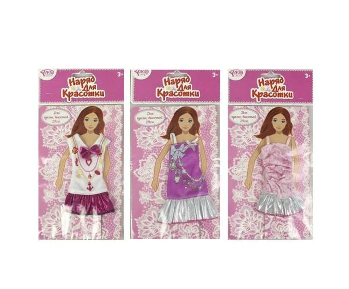 Куклы и одежда для кукол Наша Игрушка Платье для куклы Каникулы 29 см