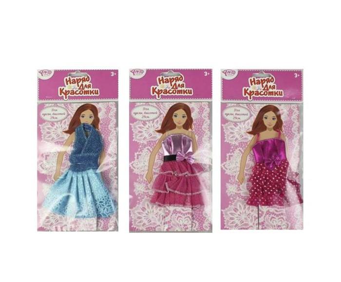 Куклы и одежда для кукол Наша Игрушка Платье для куклы Коктейль 29 см куклы и одежда для кукол наша игрушка платье для куклы очарование 29 см