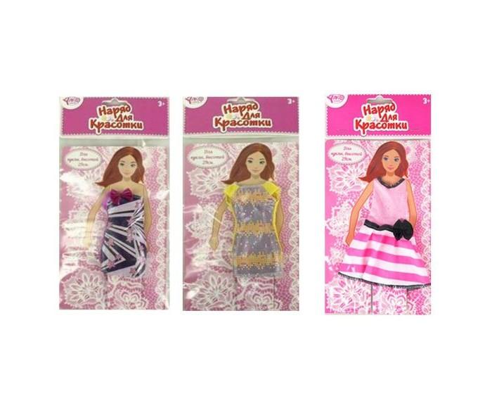 Куклы и одежда для кукол Наша Игрушка Платье для куклы Очарование 29 см куклы и одежда для кукол наша игрушка платье для куклы очарование 29 см