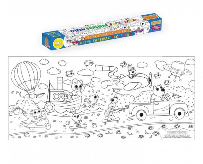 Раскраски Проф-Пресс Очень большая Увлекательное путешествие каткова е худ увлекательное путешествие в сказку