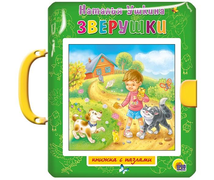 книжки игрушки Книжки-игрушки Проф-Пресс Книжка с пазлами Зверушки