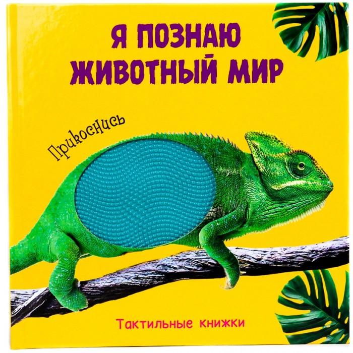 Проф-Пресс Тактильная книжка Я познаю мир