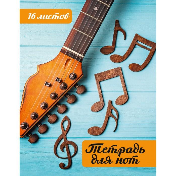 Фото - Канцелярия Проф-Пресс Тетрадь для нот Гитара и ноты А5 16 листов канцелярия учитель тетрадь для нот а4 роза