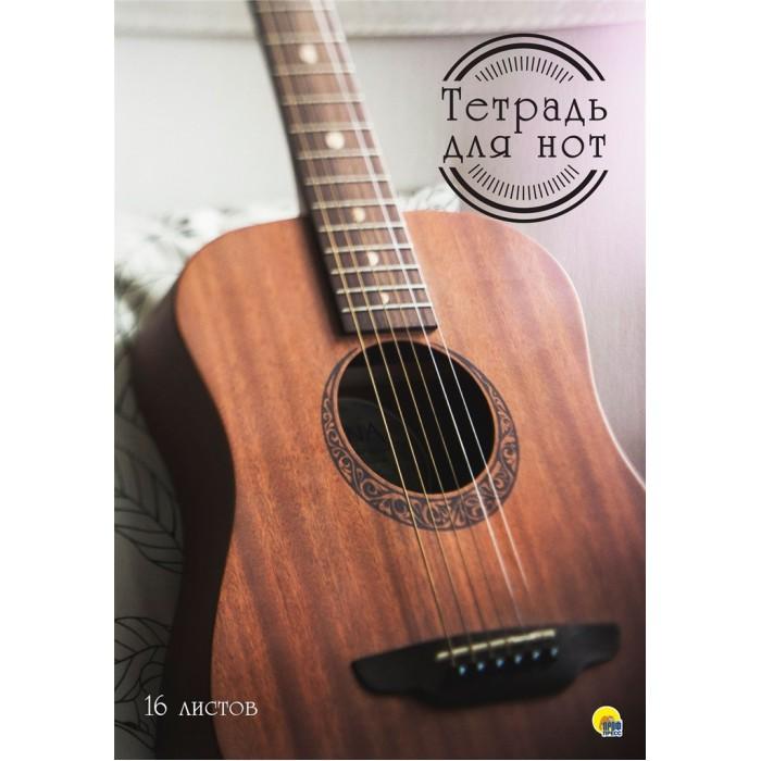 Фото - Канцелярия Проф-Пресс Тетрадь для нот Гитара 16 листов канцелярия учитель тетрадь для нот а4 роза