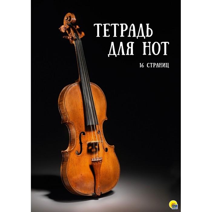Фото - Канцелярия Проф-Пресс Тетрадь для нот Скрипка 16 листов канцелярия учитель тетрадь для нот а4 роза