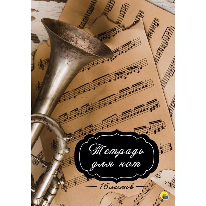 Фото - Канцелярия Проф-Пресс Тетрадь для нот Труба 16 листов канцелярия учитель тетрадь для нот а4 роза