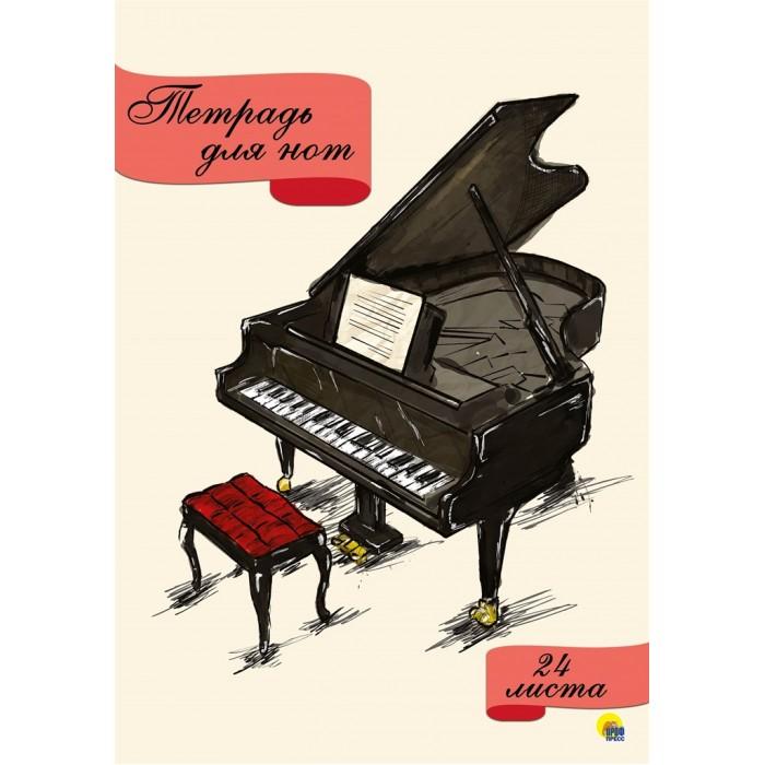 Фото - Канцелярия Проф-Пресс Тетрадь для нот Рояль 24 листа канцелярия учитель тетрадь для нот а4 роза