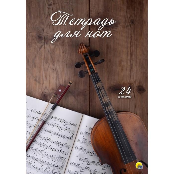 Канцелярия Проф-Пресс Тетрадь для нот Скрипка 24 листа