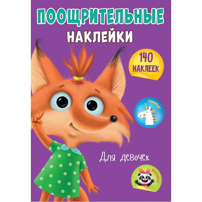 Детские наклейки Проф-Пресс Поощрительные наклейки Для девочек наклейки для телефонов