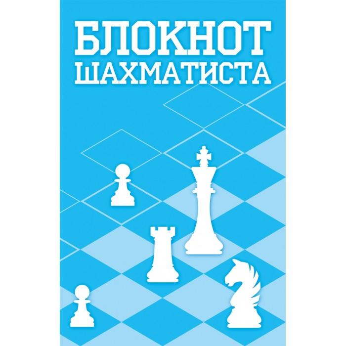 Обучающие книги Проф-Пресс Блокнот шахматиста А5 32 листа