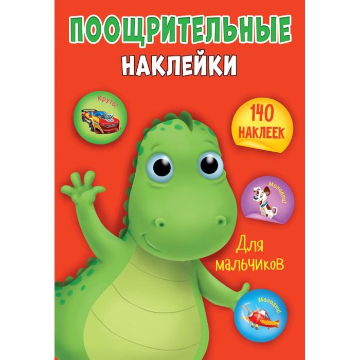 Детские наклейки Проф-Пресс Поощрительные наклейки Для мальчиков наклейки для телефонов