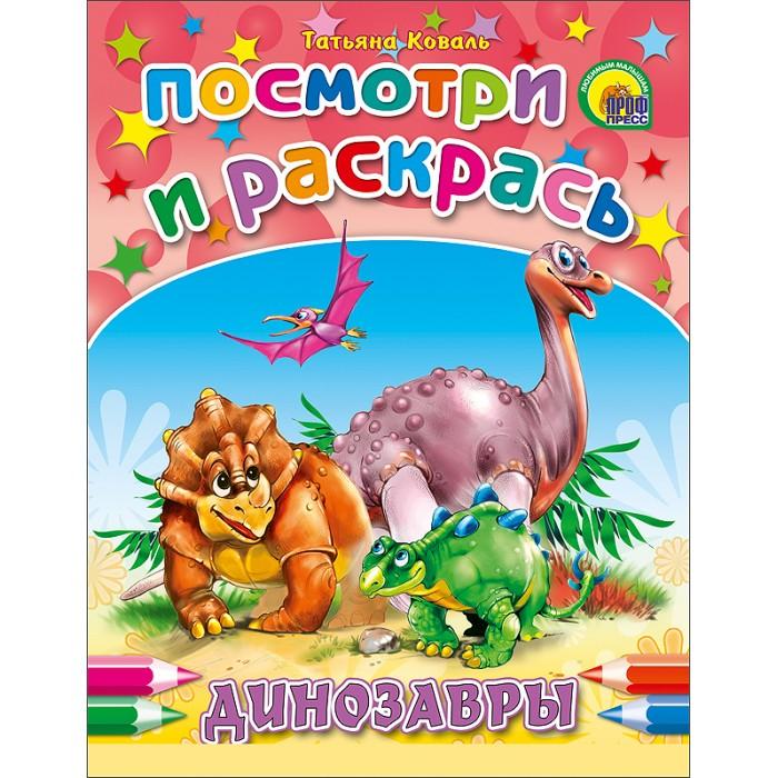Раскраски Проф-Пресс Посмотри и раскрась Динозавры