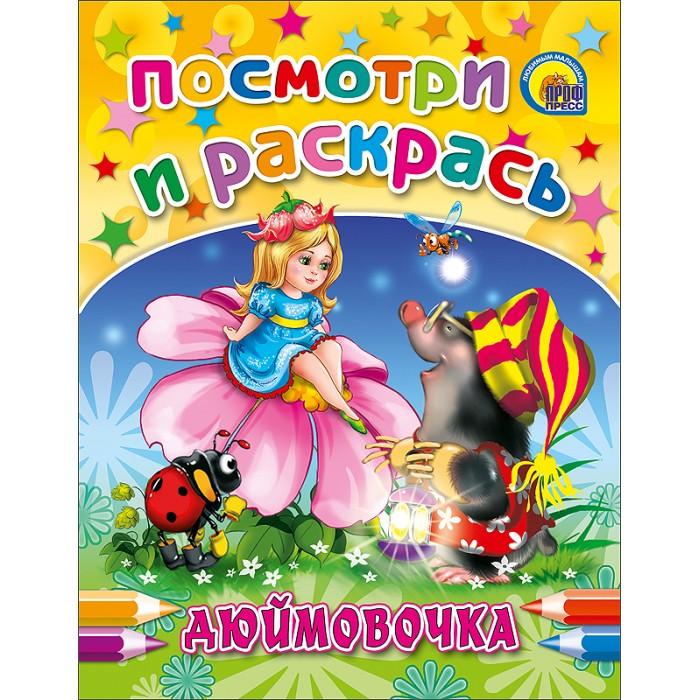 Раскраски Проф-Пресс Посмотри и раскрась Дюймовочка