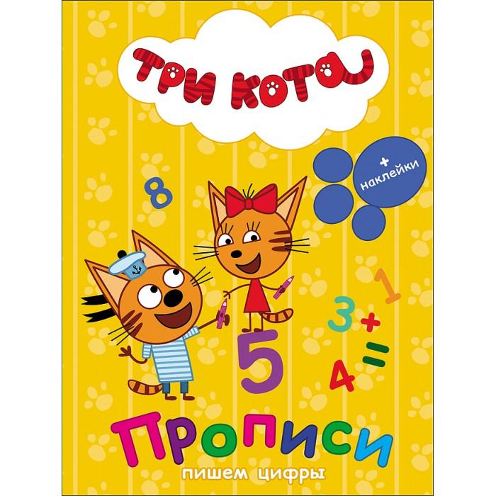 Раннее развитие Проф-Пресс Три кота Прописи с наклейками Пишем цифры леонова н с пишем цифры