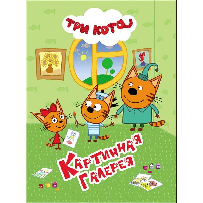 Художественные книги Проф-Пресс Книжка Три кота Картинная галерея