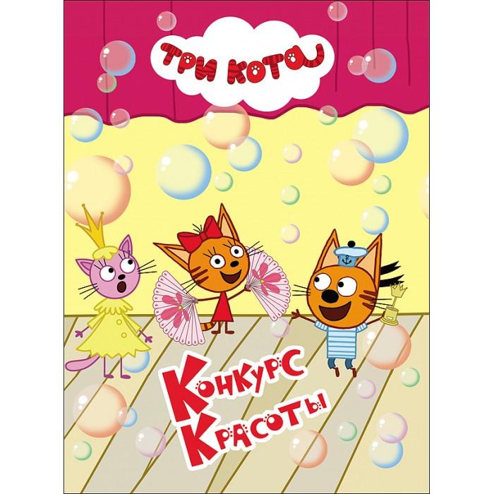 Художественные книги Проф-Пресс Книжка Три кота Конкурс красоты