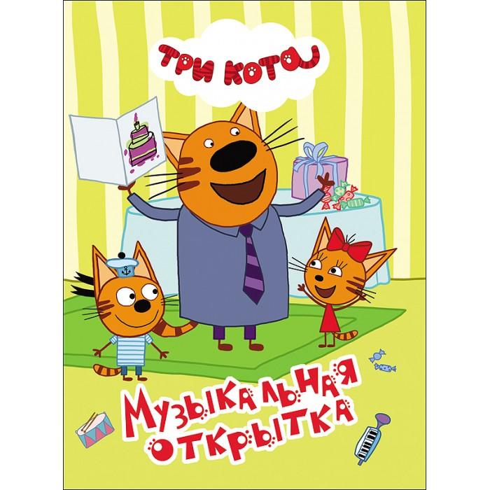 Художественные книги Проф-Пресс Книжка Три кота Музыкальная открытка открытка книги