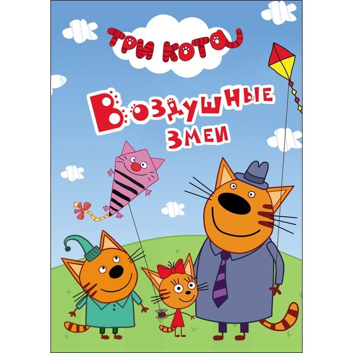 Книжки-картонки Проф-Пресс Книжка мини Три кота Воздушные змеи