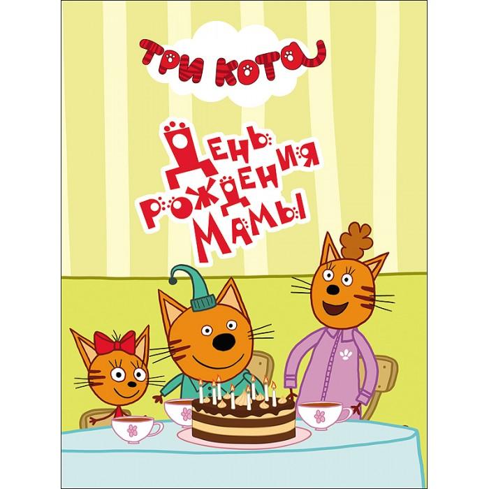 Книжки-картонки Проф-Пресс Книжка мини Три кота День рождения мамы