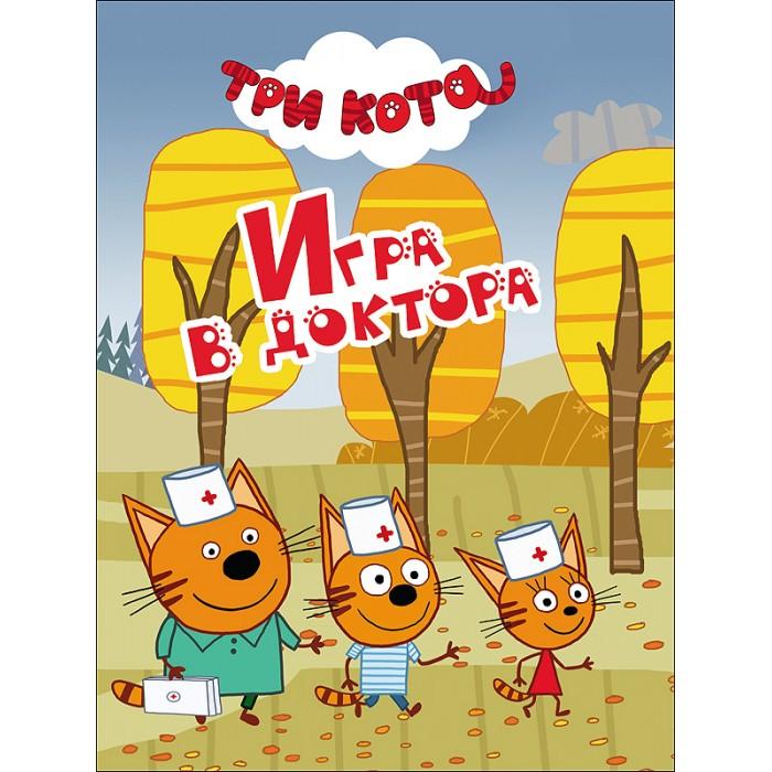 Книжки-картонки Проф-Пресс Книжка мини Три кота Игра в доктора