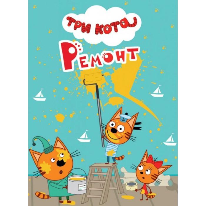 Книжки-картонки Проф-Пресс Книжка мини Три кота Ремонт