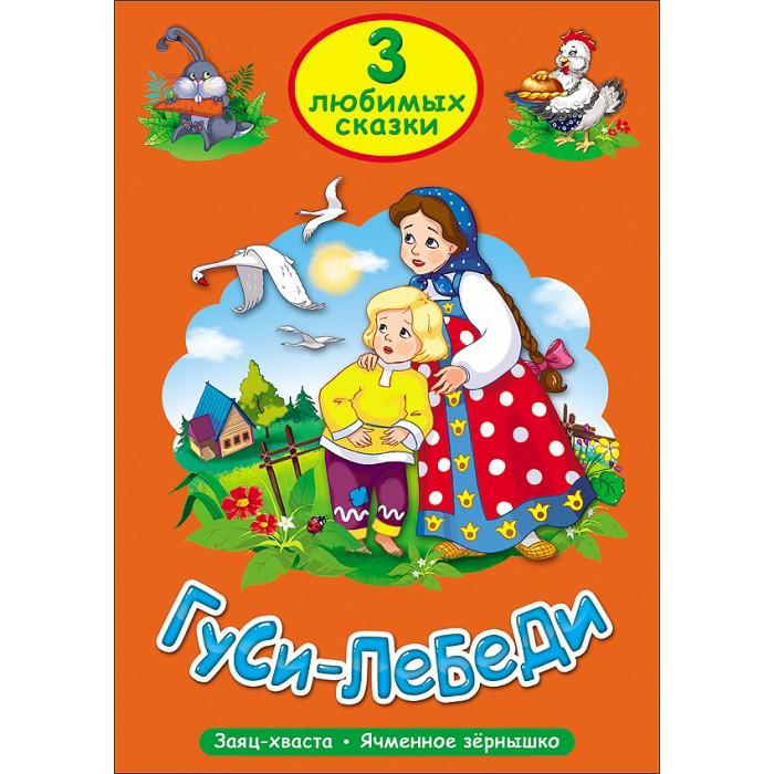 Художественные книги Проф-Пресс Три любимых сказки Гуси-лебеди три любимых сказки гуси лебеди