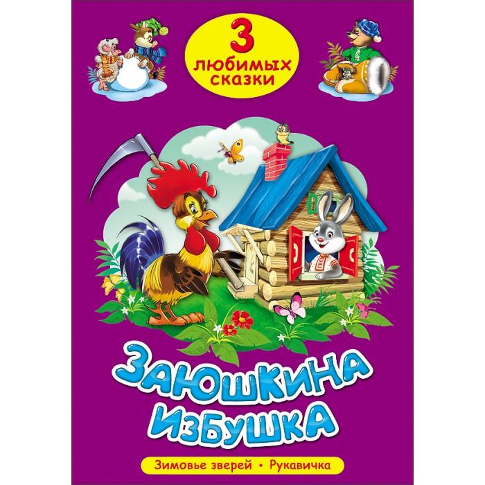 шестакова и ред заюшкина избушка Художественные книги Проф-Пресс Три любимых сказки Заюшкина избушка