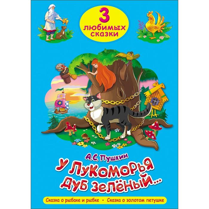 Художественные книги Проф-Пресс Три любимых сказки У Лукоморья дуб зеленый