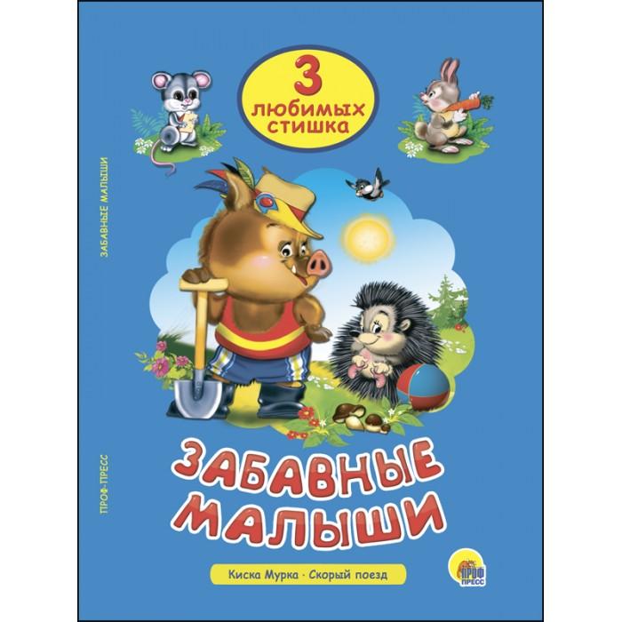 Художественные книги Проф-Пресс Три любимых стишка Забавные малыши ушкина н три любимых стишка зимушка зима
