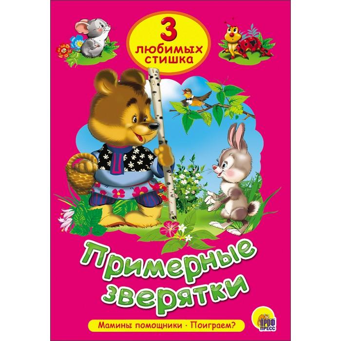 Художественные книги Проф-Пресс Три любимых стишка Примерные зверятки ушкина н три любимых стишка зимушка зима