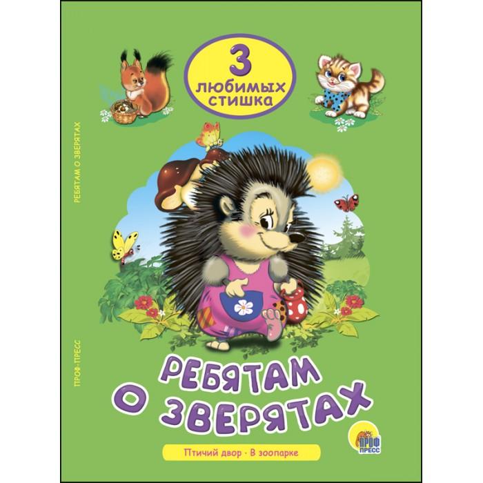 Художественные книги Проф-Пресс Три любимых стишка Ребятам о зверятах ушкина н три любимых стишка зимушка зима