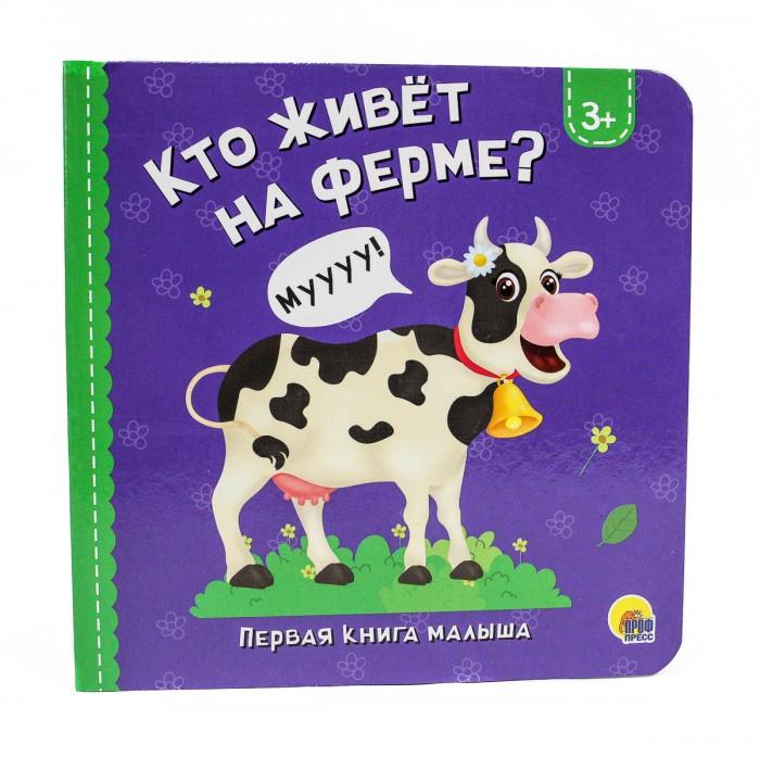 Книжки-картонки Проф-Пресс Книжки на картоне Кто живет на ферме? раскраска кто на ферме живет