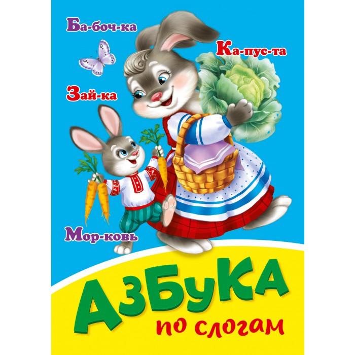 Книжки-картонки Проф-Пресс Книжки на картоне мини Азбука по слогам азбука по слогам кот