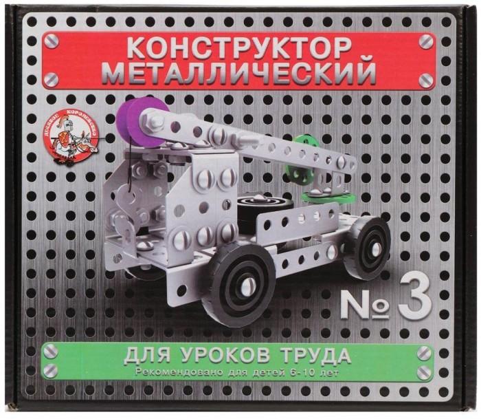 Конструкторы Десятое королевство для уроков труда №3 (146 элементов) игрушка конструктор металлический школьный 3 для уроков труда