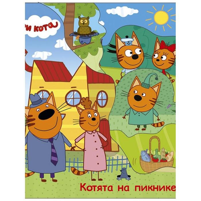 Книжки-картонки Проф-Пресс Книжка-вырубка Три кота Котята на пикнике марахин в волшебные сани деда мороза книжка вырубка на картоне
