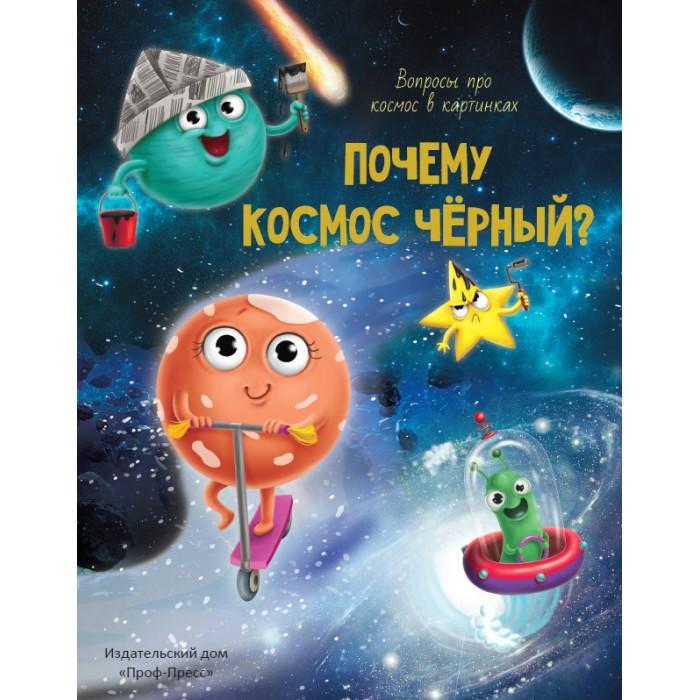 Фото - Обучающие книги Проф-Пресс Книжка Почему космос чёрный? космос и звёзды