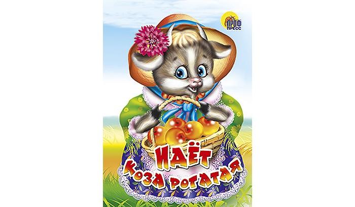 Книжки-картонки Проф-Пресс Книжки на картоне мини Идет коза рогатая проф пресс идёт коза рогатая волшебная кнопочка