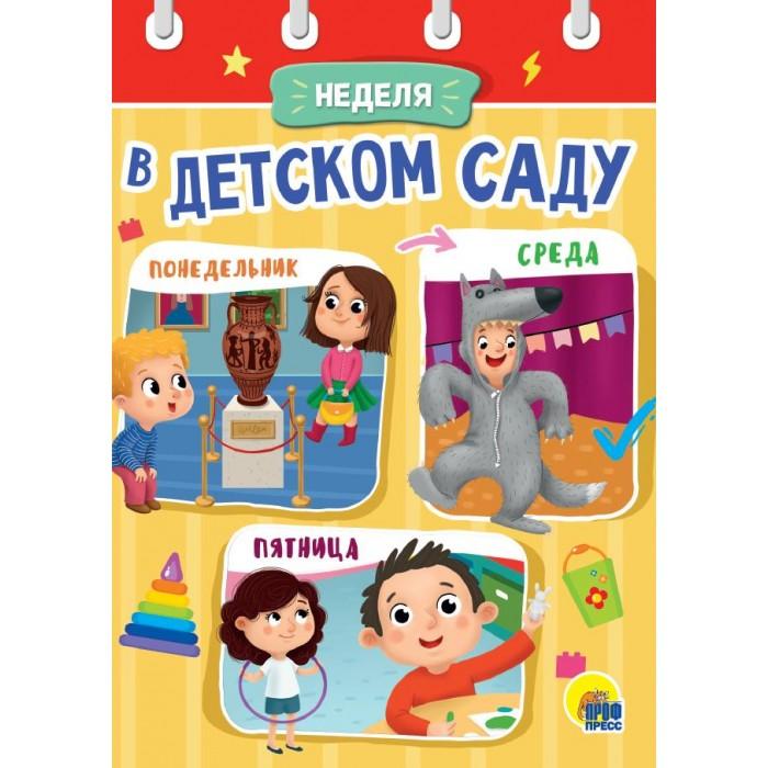 Книжки-картонки Проф-Пресс Книжки на картоне мини Неделя в детском саду
