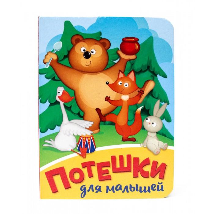 цена на Книжки-картонки Проф-Пресс Книжки на картоне мини Потешки для малышей