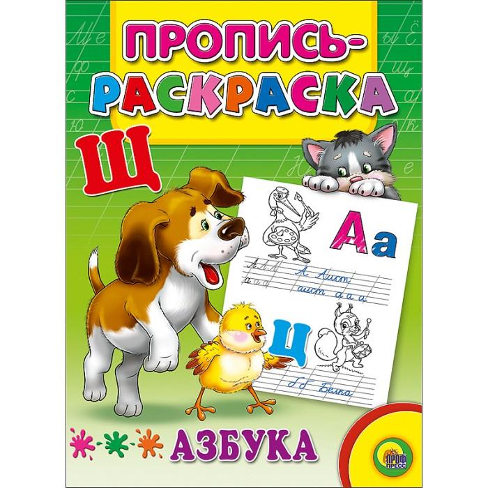 Раскраски Проф-Пресс Пропись Азбука Щенок азбука щенок