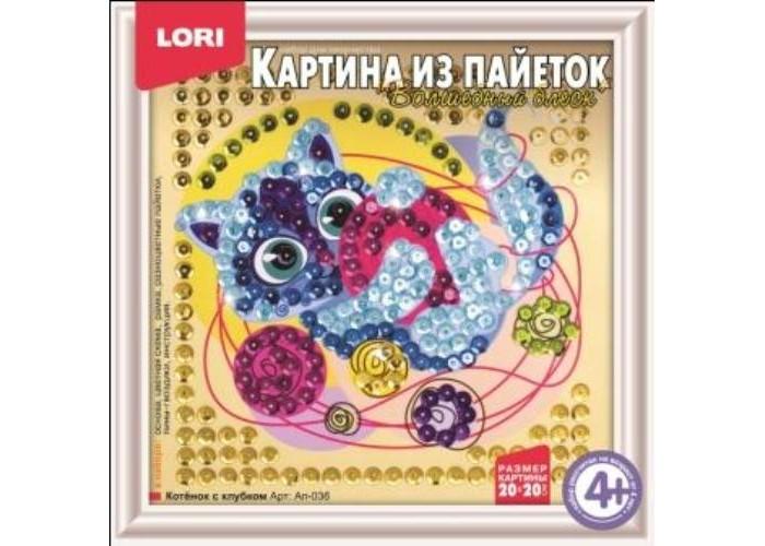 Картины своими руками Lori Картина из пайеток Котенок с клубком картины своими руками lori аппликация картина из пайеток маленькая фея