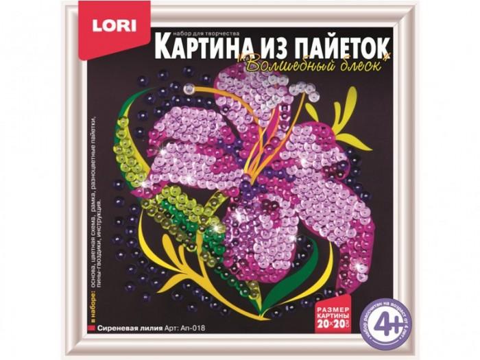 Картины своими руками Lori Картина из пайеток Сиреневая лилия картины своими руками lori аппликация картина из пайеток такса чарли