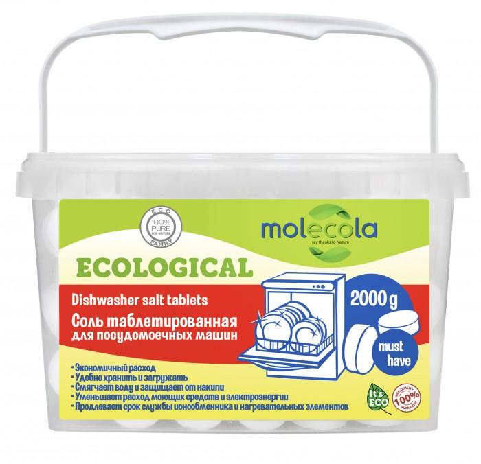 Бытовая химия Molecola Соль таблетированная для посудомоечных машин 2 кг ludwik соль для посудомоечных машин 1 5 кг