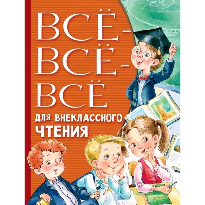 Художественные книги Издательство АСТ Книга Всё-всё-всё для внеклассного чтения